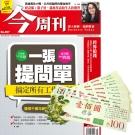 今周刊 (半年26期) + 7-11禮券500元