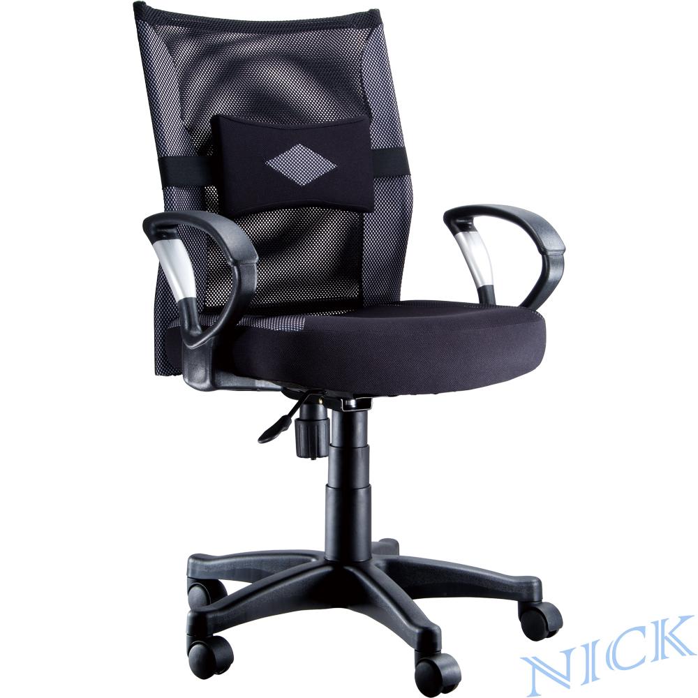 NICK 新型扶手鋼網背護腰電腦椅