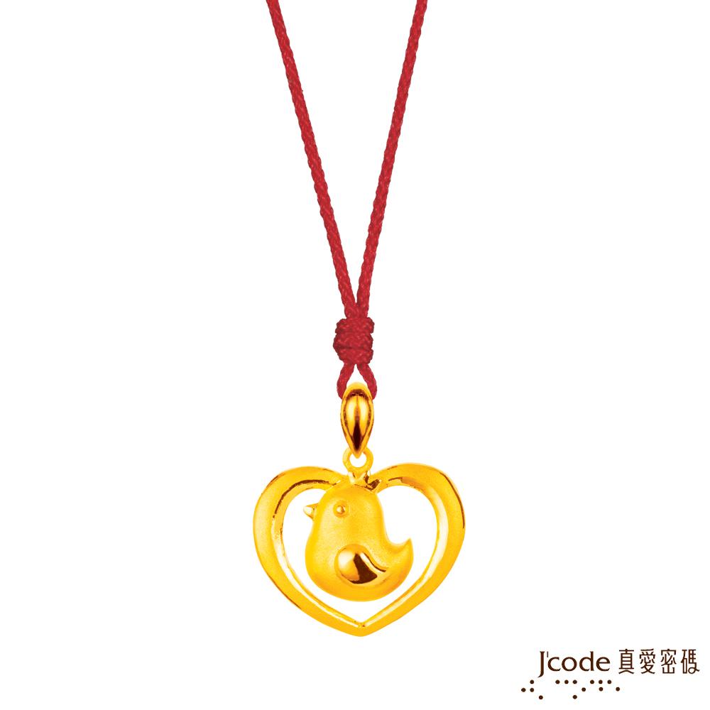 J'code真愛密碼金飾 愛戀小雞黃金墜子 送項鍊