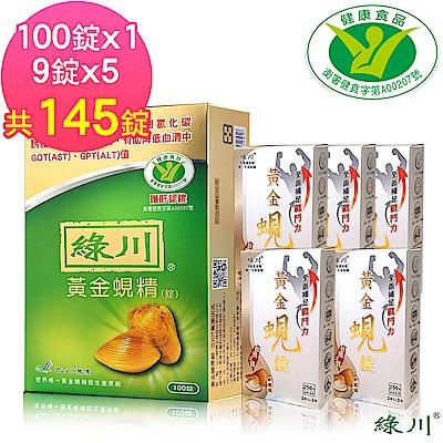 【綠川】黃金蜆精錠 健字號 護肝認證 145錠