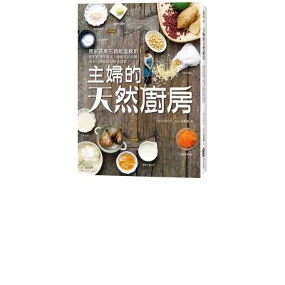 主婦的天然廚房-原來蔬果五穀能這樣用-家常食材再發現-療癒系的保養-清潔-調