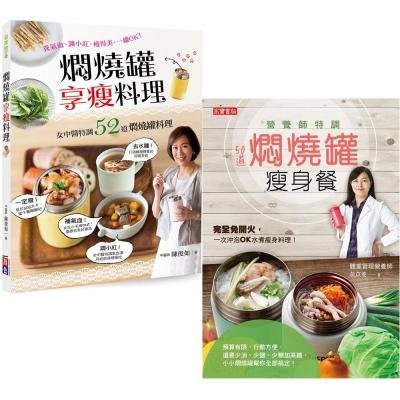 燜燒罐享瘦料理+營養師特調50道燜燒罐瘦身餐(2書)