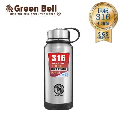 GREEN BELL綠貝316不鏽鋼勁跑保冷/保溫杯750ml