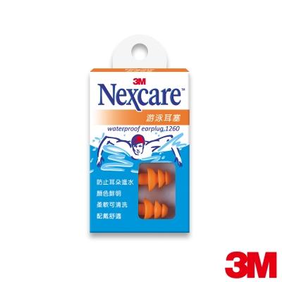 3M Nexcare 游泳耳塞