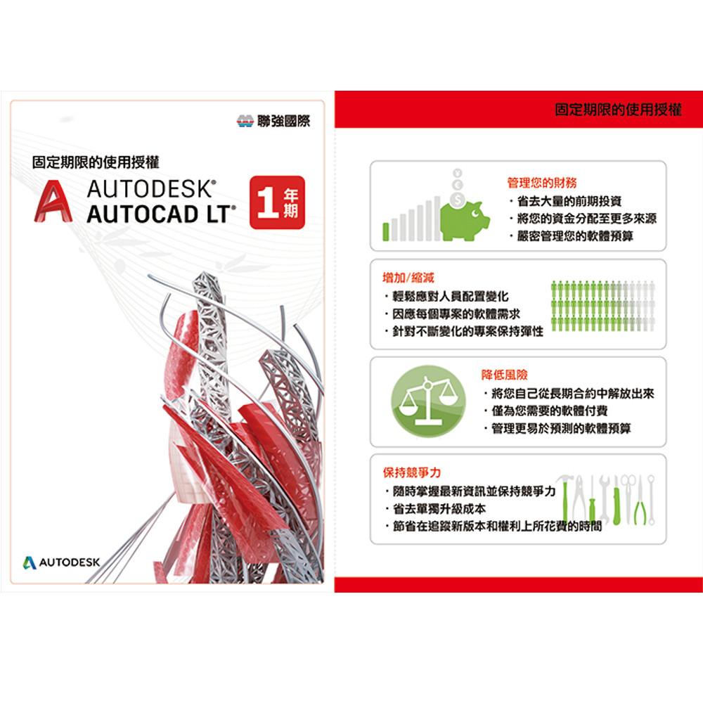 Autodesk AutoCAD LT 2018 一年版電子授權 PKC 金鑰卡(無鑑賞期