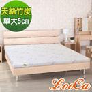 LooCa 天絲竹炭HT高規5cm乳膠床墊-單大3.5尺