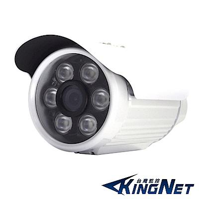 【KINGNET】監視器攝影機 - 台灣大廠 最新AHD 高清1080P