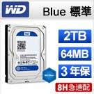 WD 藍標 2TB 3.5吋硬碟  WD20EZRZ