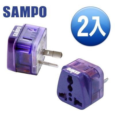 (2入)SAMPO 聲寶旅行萬用轉接頭-區域型- EP-UN2B