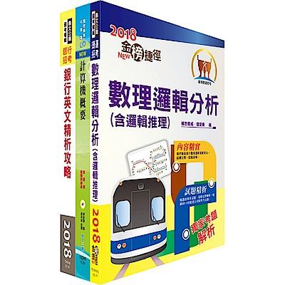 第一銀行(資訊人員)套書(贈題庫網帳號、雲端課程)
