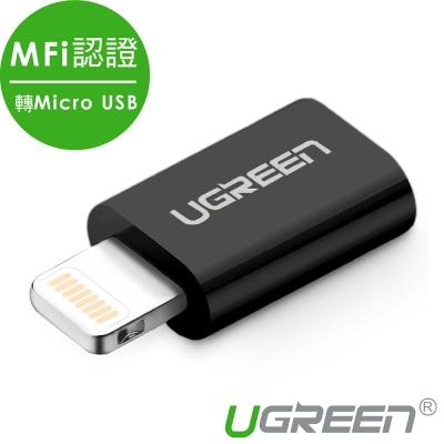 綠聯 Lightning to Micro USB轉接頭 APPLE原廠MFI認證