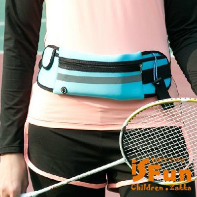 iSFun 戶外運動 鋪棉分格手機零錢腰包 三色可選