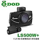DOD LS500W+ 前後雙鏡頭SONY 感光Full HD高畫質行車記錄器