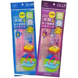 【創意達人】手捲式衣物旅行壓縮袋12入(S*6+L*6)