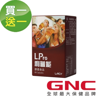 GNC健安喜 山楂.薑黃 LAC 利普能膠囊食品(80顆/瓶)x2