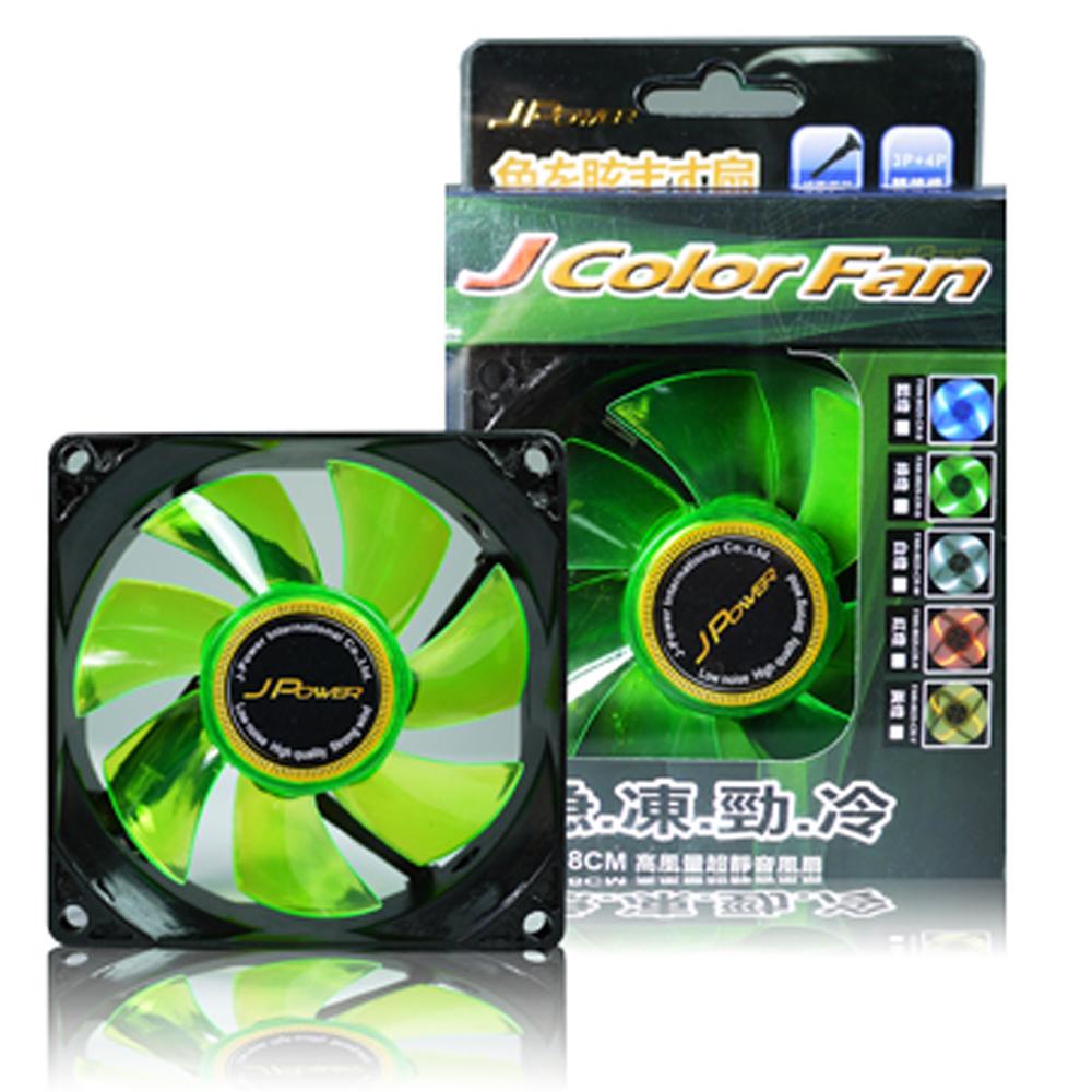 杰強國際J-POWER高風量超靜音LED炫光8公分風扇(J Color Fan)買一送一