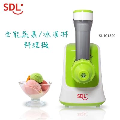 SDL山多力全能蔬果(冰淇淋)料理機SL-IC1320 ~雙功能超值組合