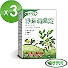 威瑪舒培 綠茶清孅錠 60錠/盒 (共3盒)