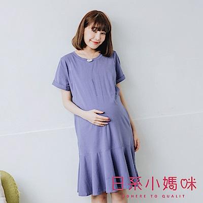 日系小媽咪孕婦裝-哺乳衣~極簡素雅反折袖魚尾裙襬洋裝 (共三色)