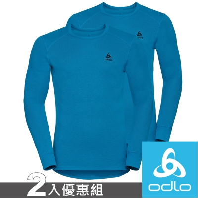 Odlo 193012寶藍 男銀離子圓領保暖排汗衣(2入) 衛生衣/快乾機能內衣