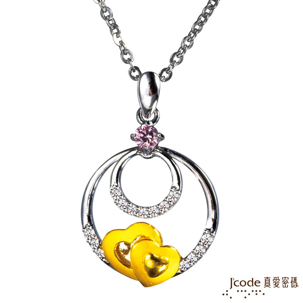 J'code真愛密碼金飾-兩心相守 純金+925純銀墜
