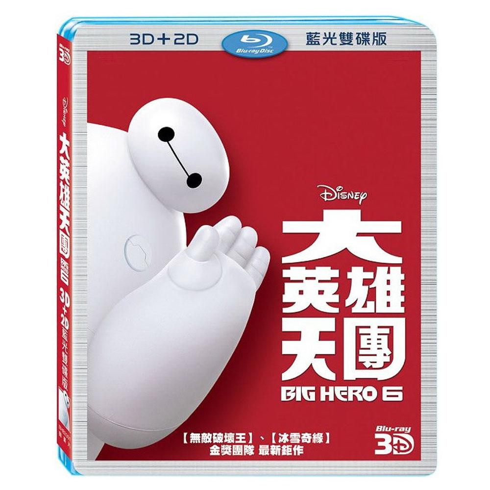 大英雄天團 ( 3D+2D 雙碟版  ) 藍光 BD
