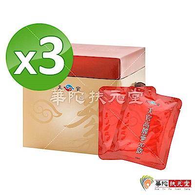 華陀扶元堂 天官高麗蔘元飲3盒(10包/盒)