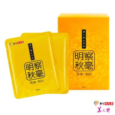 華陀扶元堂 漢方茶飲 雪菊枸杞飲1盒(10入/盒)