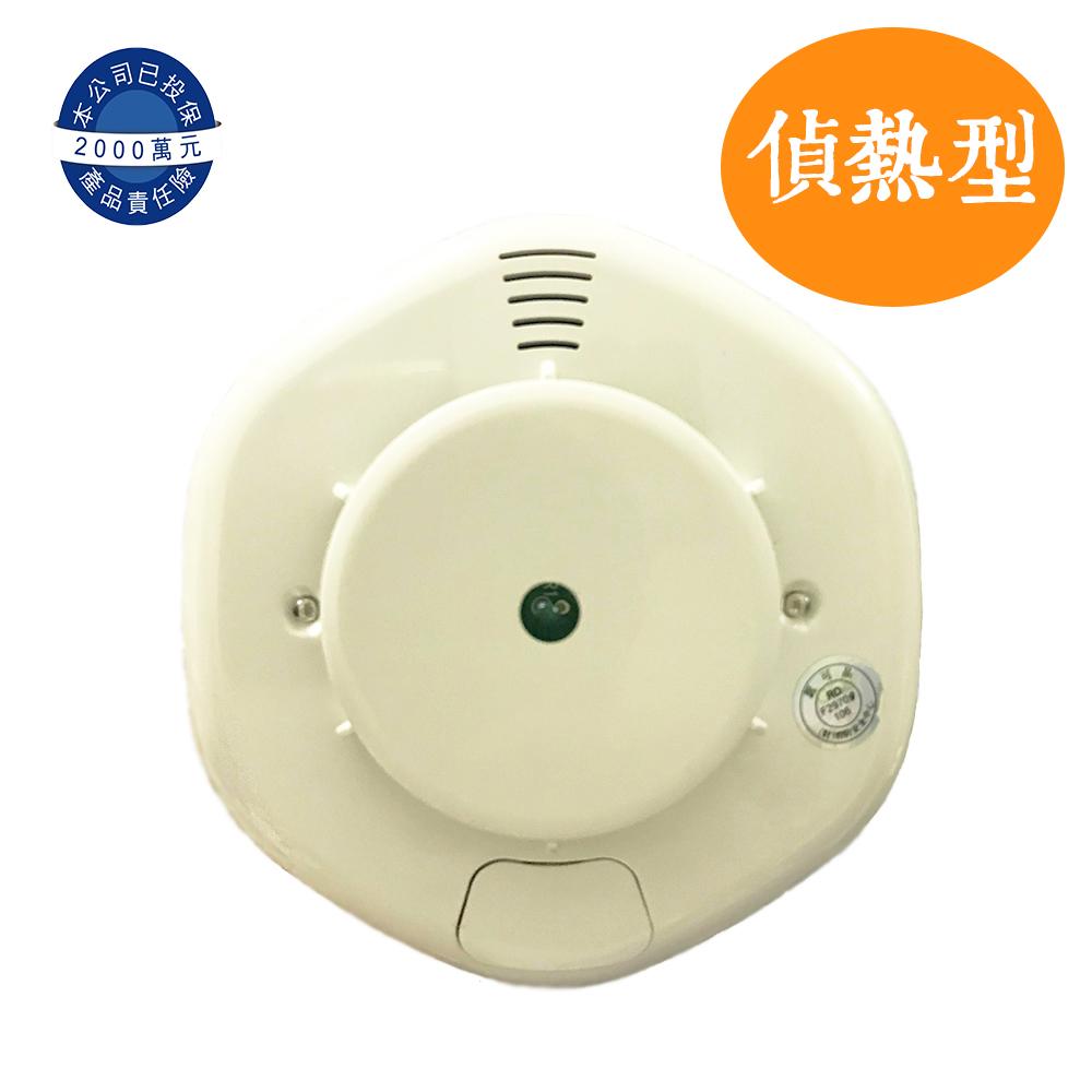 【防災專家】電子式定溫型住宅用火災警報器  偵溫式 廚房 佛堂適用 投保產品責任險
