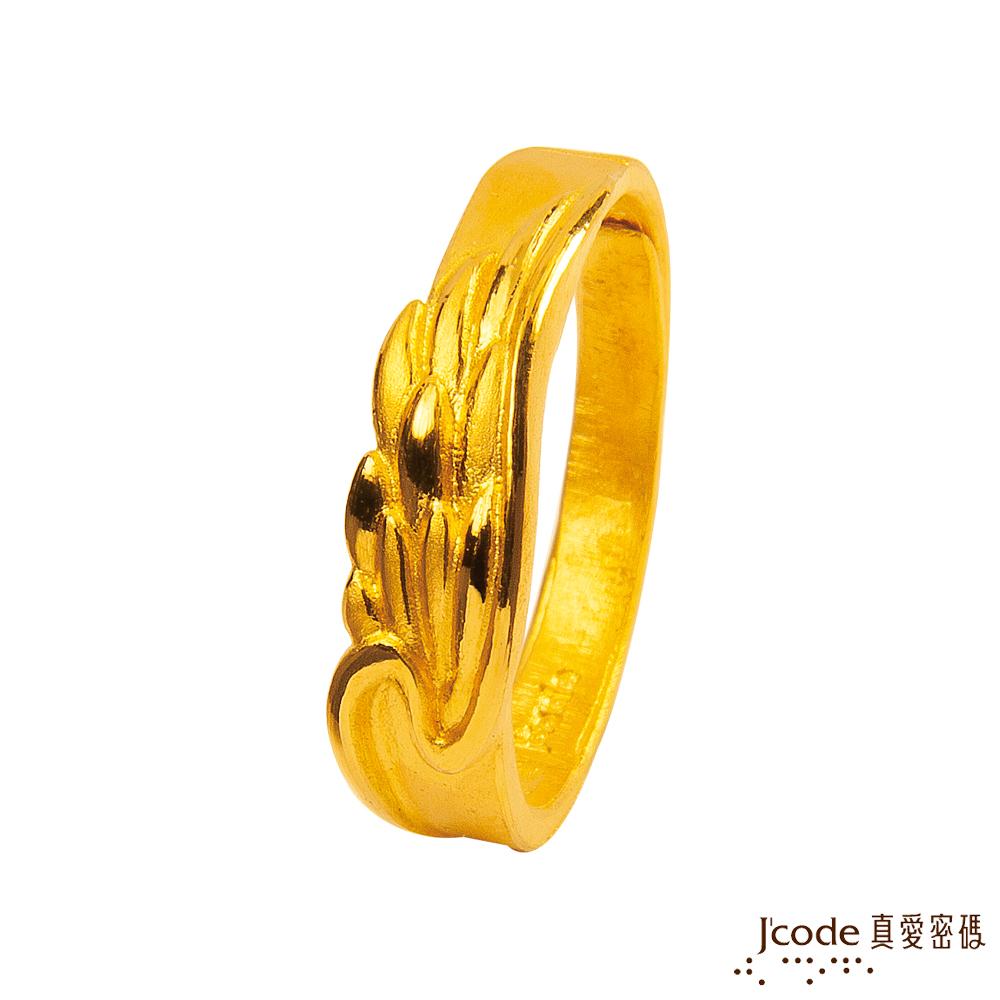 J'code真愛密碼金飾 幸福比翼黃金女戒指
