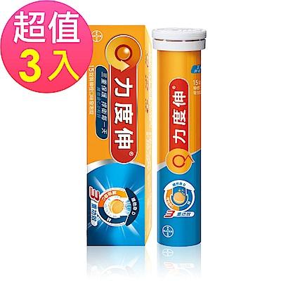 力度伸C+D+鋅 發泡錠柳橙口味x3盒(15錠/盒)
