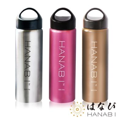 HANABI賀娜 旋蓋316不鏽鋼保冰保溫隨行杯750ML(3色可選)