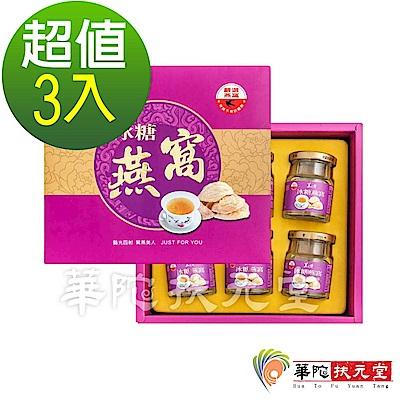 華陀美人計 冰糖燕窩3盒(6瓶/盒)(紫禮盒)
