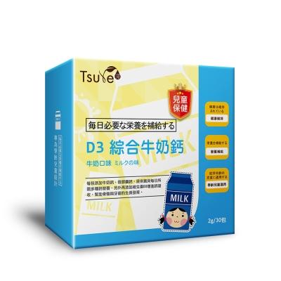 日濢 Tsuie  兒童-D3綜合牛奶鈣(30包/盒)