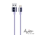 Avier Line Pro (Lightning) 極速鋅合金編織傳輸充電線-靛紫藍