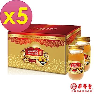 華齊堂 蜂王乳金絲燕窩晶露(60mlx6瓶)5盒