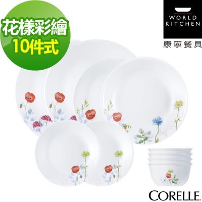 CORELLE康寧 花漾彩繪中式餐盤10件組 (1003)