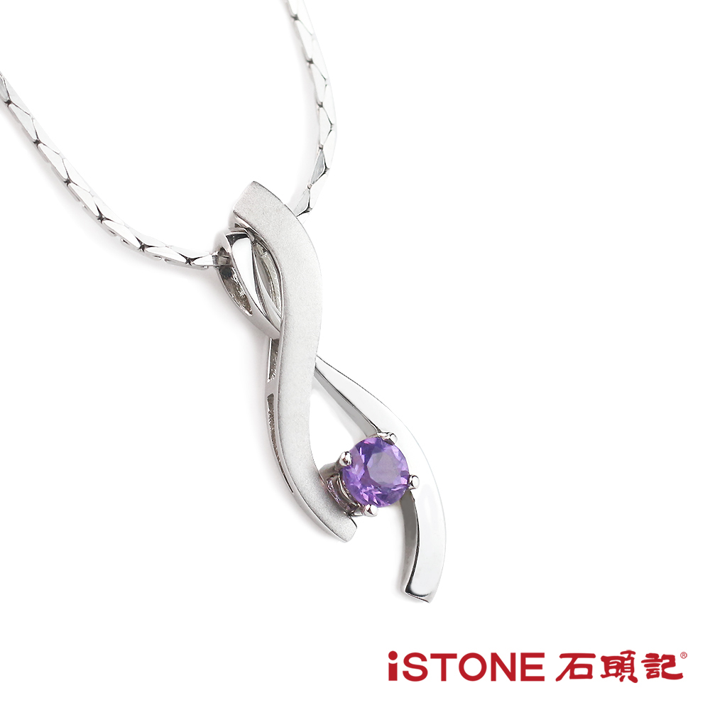 石頭記 925純銀紫水晶項鍊-漫舞相依