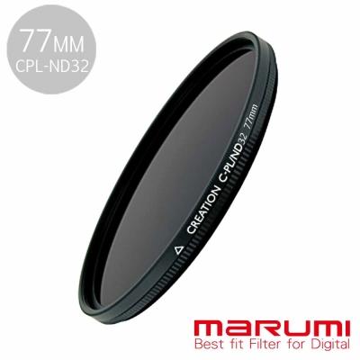 MARUMI C-PL ND32 多層鍍膜超薄框減光偏光鏡 77mm