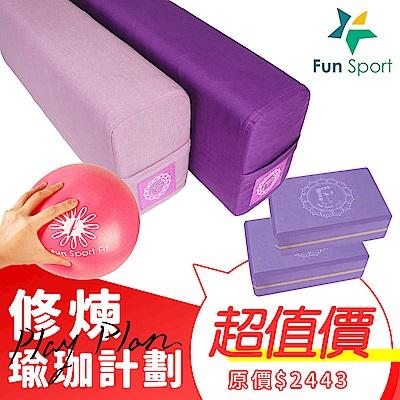 Fun Sport 【修練瑜珈計劃】愛葛莎瑜珈枕1入+環保瑜珈磚2入+瑜珈極球