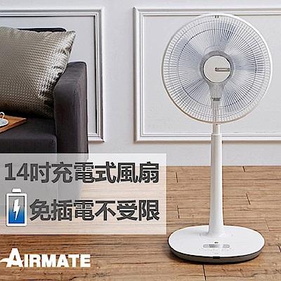 AIRMATE艾美特14吋充電式DC遙控立地電扇S35132BR