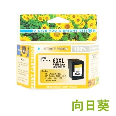 向日葵 for HP NO.63XL 黑色 (F6U64AA) 高容量環保墨水匣