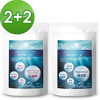 樸優 愛爾蘭紅藻鈣+海洋鎂超值2+2組(100g/包)