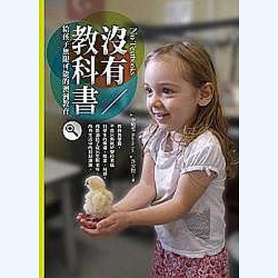 沒有教科書:給孩子無限可能的澳洲教育