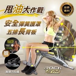 【Rock Gym】8合1搖滾運動機 全方位多功能健身機 贈二條強效拉力繩 (洛克馬企業)