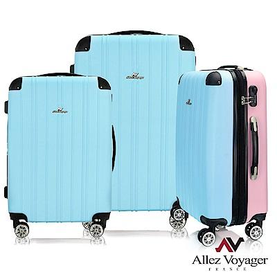 法國奧莉薇閣 20 24 28吋三件組行李箱 ABS霧面硬殼旅行箱 箱見歡-漾彩系列(藍粉色)