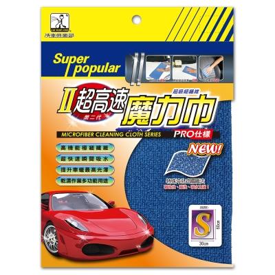 [快]洗車俱樂部-第二代超高速魔力巾-S