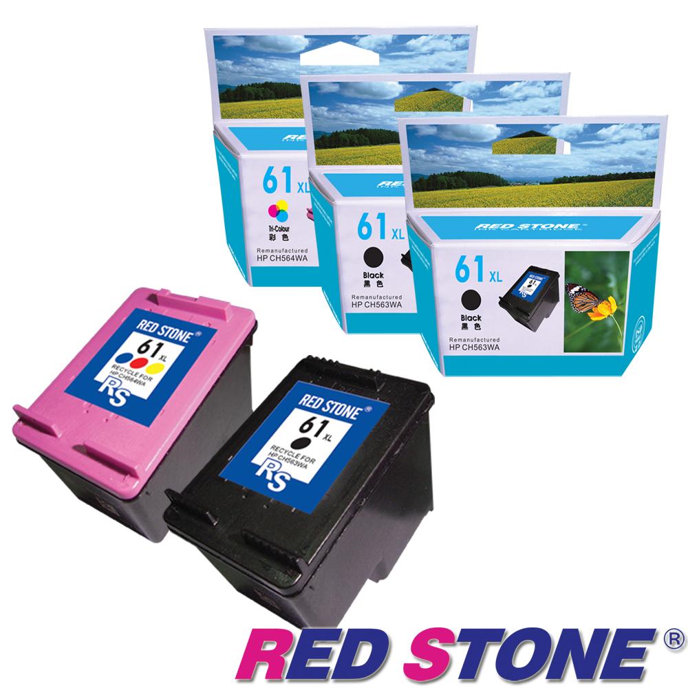 RED STONE for HP NO.61XL環保墨水匣-高容量(二黑一彩)優惠組