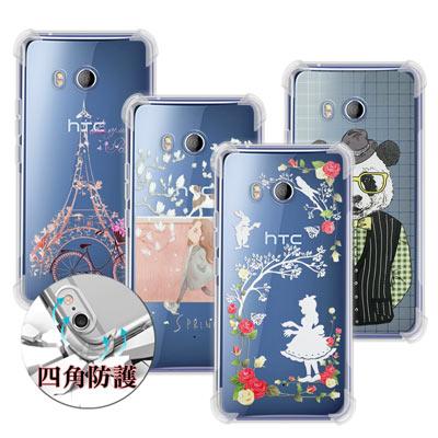 VXTRA HTC U11 奇幻旅程 四角防護空壓氣墊手機殼