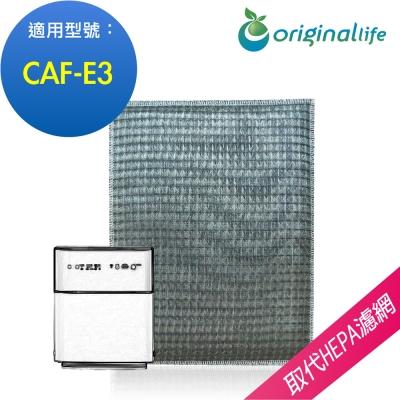 Original Life適用TOSHIBA:CAF-E3 可水洗超淨化 空氣清淨機濾網